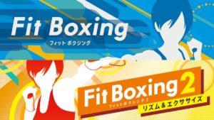 【フィットボクシング2】フィットボクシング1との違い9選