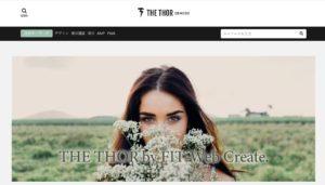 THE THOR(ザ・トール)の全9種のデモサイトの比較(画像付き)。ブログ初心者におすすめのデモサイト。