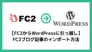 【画像付】FC2からWordPressへの移行手順。FC2の記事データをインポートする方法。